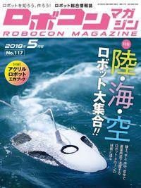 ROBOCON Magazine 2018年5月号