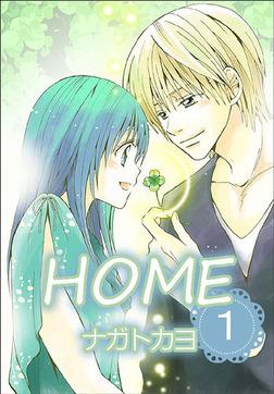 HOME  1巻-電子書籍