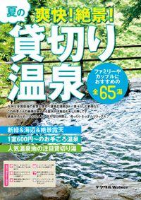 九州の貸切り温泉