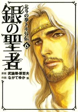 銀の聖者 北斗の拳 トキ外伝 6巻-電子書籍