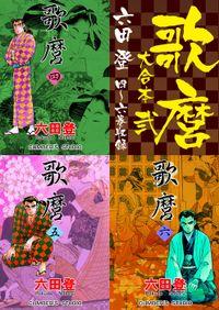 歌麿 大合本2 4~6巻収録