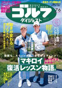 週刊ゴルフダイジェスト 2021/7/6号