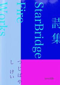詩集 StarBridgeFire Works