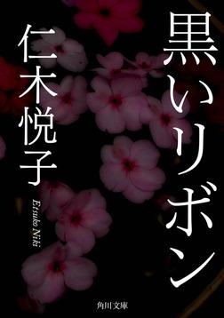 黒いリボン-電子書籍