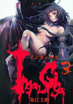 Ingan-Giga 3話-電子書籍
