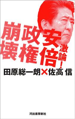 激論!安倍政権崩壊-電子書籍