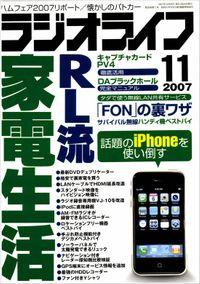 ラジオライフ2007年11月号