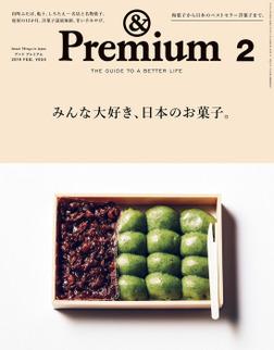 &Premium(アンド プレミアム) 2019年2月号 [みんな大好き、日本のお菓子。]-電子書籍