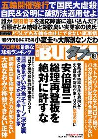 実話BUNKAタブー2021年8月号