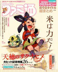 週刊ファミ通 2021年1月28日号【BOOK☆WALKER】