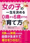 女の子の一生を決める 0歳から6歳までの育て方