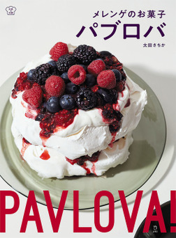 メレンゲのお菓子 パブロバ-電子書籍