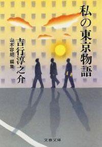 私の東京物語