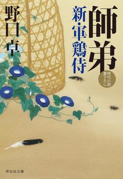 師弟 新・軍鶏侍-電子書籍