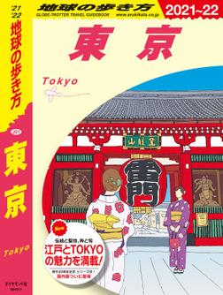 地球の歩き方 J01 東京 2021~2022-電子書籍