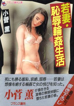 若妻・恥辱輪姦生活-電子書籍