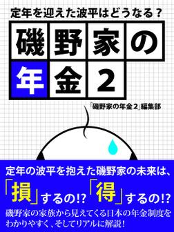 磯野家の年金2 定年を迎えた波平はどうなる?-電子書籍