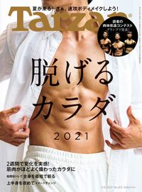 Tarzan(ターザン) 2021年7月8日号 No.813 [脱げるカラダ2021]