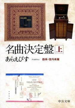 名曲決定盤(上) 器楽・室内楽篇-電子書籍