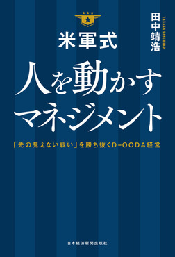 米軍式 人を動かすマネジメント--「先の見えない戦い」を勝ち抜くD-OODA経営-電子書籍
