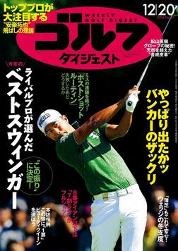 週刊ゴルフダイジェスト 2016/12/20号-電子書籍