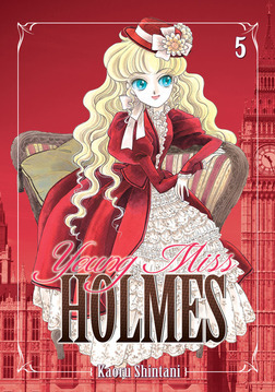 Young Miss Holmes Vol. 5-電子書籍