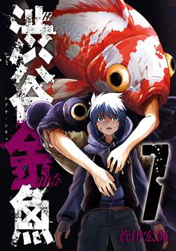 渋谷金魚 7巻-電子書籍