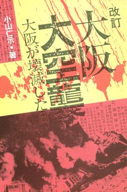 改訂 大阪大空襲 大阪が壊滅した日-電子書籍