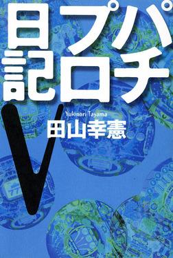 パチプロ日記V-電子書籍