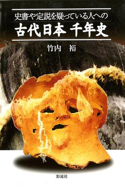 史書や定説を疑っている人への古代日本千年史-電子書籍