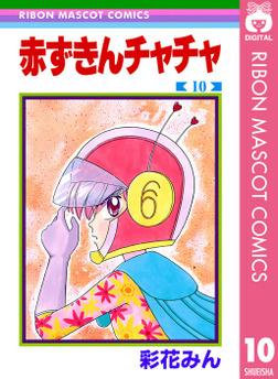 赤ずきんチャチャ 10-電子書籍