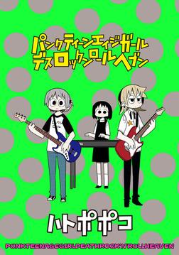 パンクティーンエイジガールデスロックンロールヘブン STORIAダッシュ連載版Vol.6-電子書籍