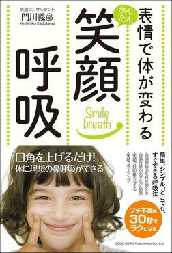 表情で体が変わる かんたん笑顔呼吸-電子書籍