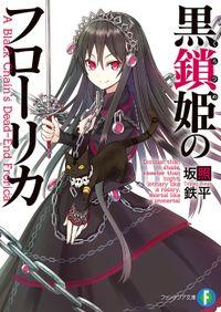 黒鎖姫のフローリカ(富士見ファンタジア文庫)