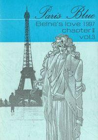 蒼の男 第二部-3 Paris Blue