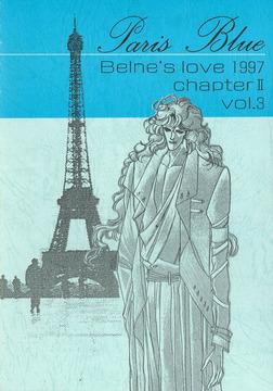 蒼の男 第二部-3 Paris Blue-電子書籍
