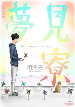 夢見寮-電子書籍