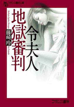 令夫人地獄審判-電子書籍