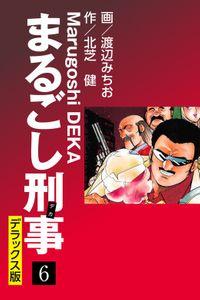 まるごし刑事 デラックス版(6)