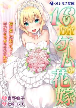 16bitゲームの花嫁 僕が愛しのあいつと子作りエッチできないわけ-電子書籍
