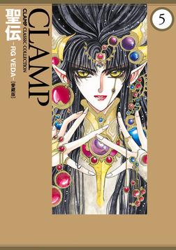 聖伝-RG VEDA-[愛蔵版](5)-電子書籍