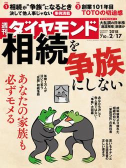 週刊ダイヤモンド 18年2月17日号-電子書籍