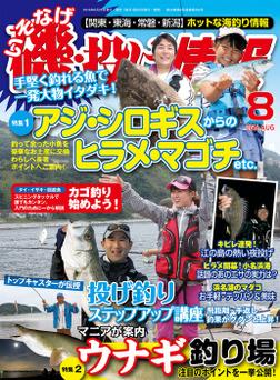磯・投げ情報 2016年 08月号-電子書籍