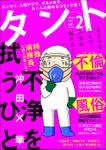 comicタント Vol.2
