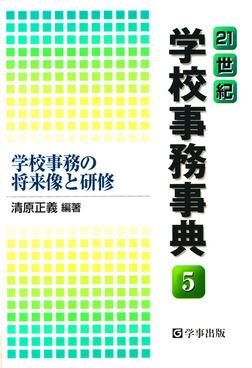 21世紀学校事務事典〈5〉学校事務の将来像と研修-電子書籍