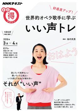 NHK まる得マガジン 好感度アップ! 世界的オペラ歌手に学ぶ いい声トレ2018年3月/4月-電子書籍