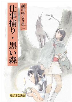 仕事捕り・黒い森-電子書籍
