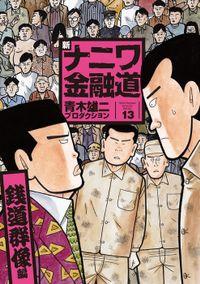 新ナニワ金融道13巻 銭道群像編