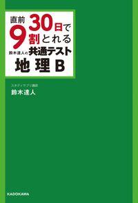 直前30日で9割とれる 鈴木達人の 共通テスト地理B