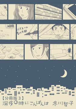 深夜0時にこんばんは【分冊版3】-電子書籍